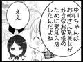 エロエロ天使の4駒漫画第24話